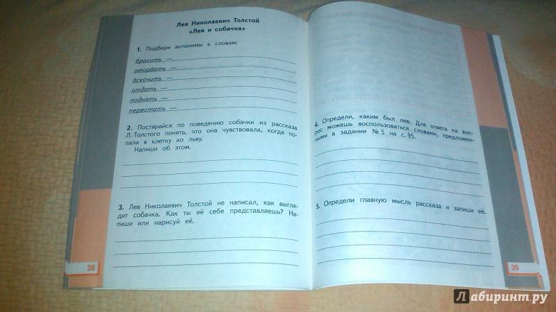Решебник по литературе 4 класс э.э.кац часть 2