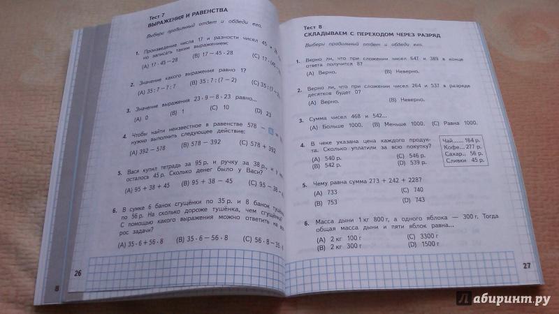 Гдз по математике м и башмакова м г нефёдова 4 класс