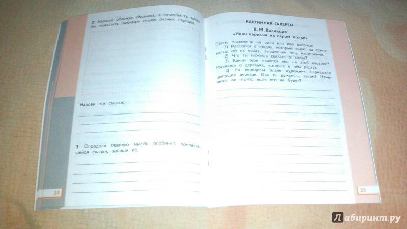 Гдз По Литературному Чтению 4 Класс Рабочая Тетрадь 2 Кац