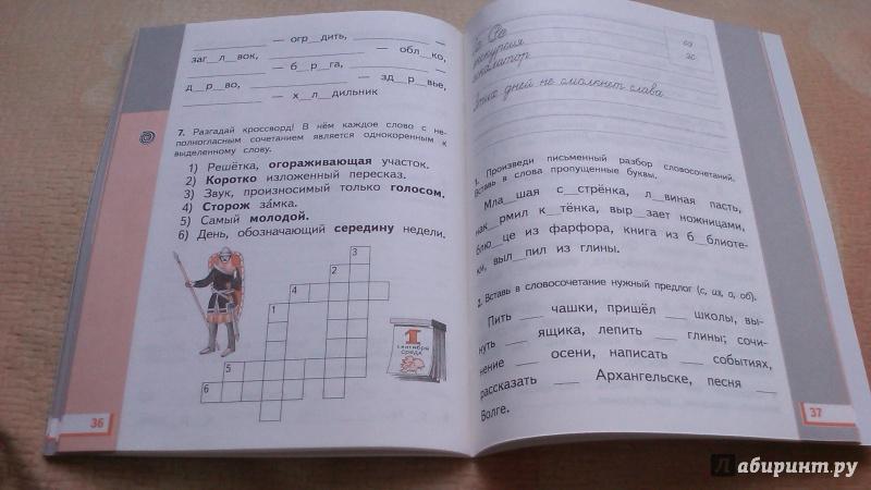 Л.я желтовская о.б учебники по русскому языку для 4 в классов