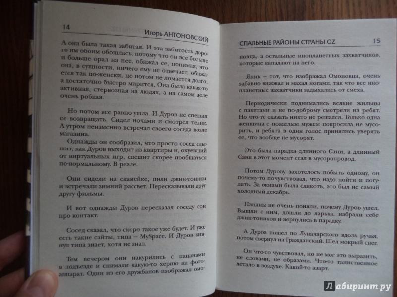 Иллюстрация 10 из 14 для Спальные районы страны Oz - Игорь Антоновский | Лабиринт - книги. Источник: Kirill  Badulin