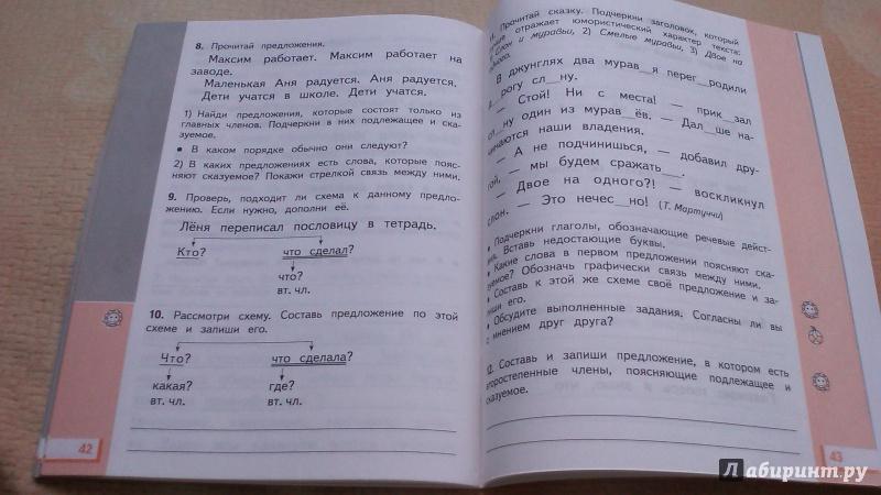 Русский язык рабочая тетрадь 3 класс желтовской