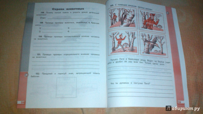 Миру окружающему ивченкова рабочая гдз часть 2 2 по тетрадь класса