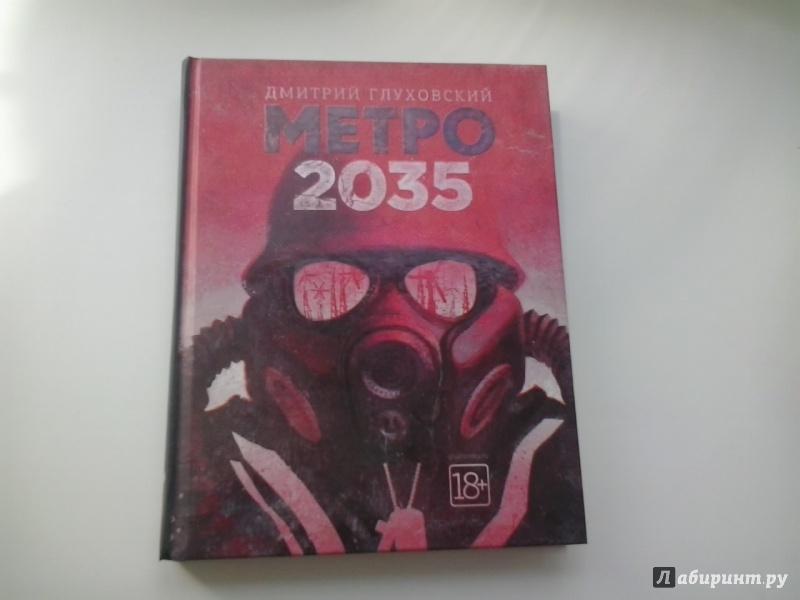 Иллюстрация 11 из 41 для Метро 2035 - Дмитрий Глуховский | Лабиринт - книги. Источник: Smok17
