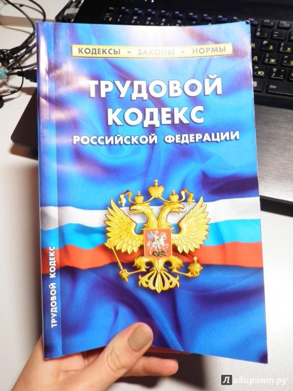 Иллюстрация 1 из 4 для Трудовой кодекс Российской Федерации по состоянию на 25 марта 2015 года | Лабиринт - книги. Источник: Пира WTH