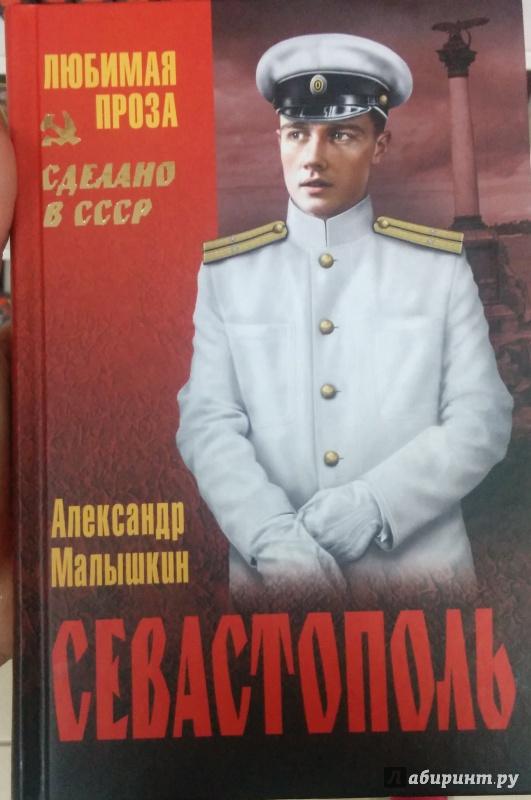 Иллюстрация 1 из 35 для Севастополь - Александр Малышкин | Лабиринт - книги. Источник: Annexiss