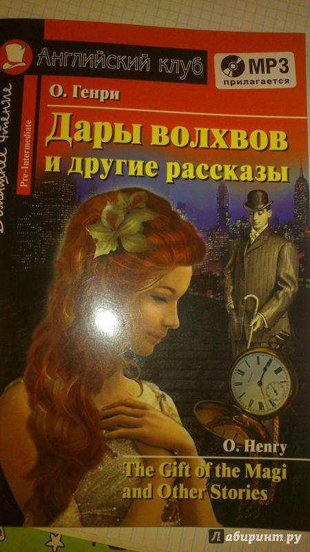Дары Волхвов Гдз Английский