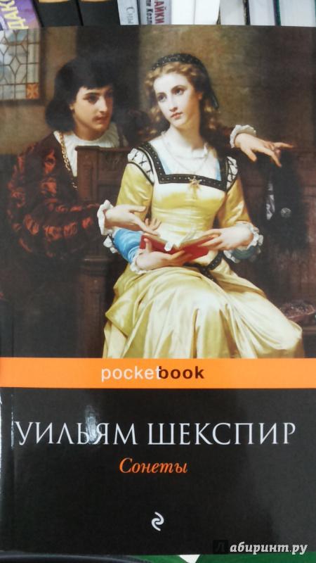 Иллюстрация 1 из 25 для Сонеты - Уильям Шекспир | Лабиринт - книги. Источник: Химок