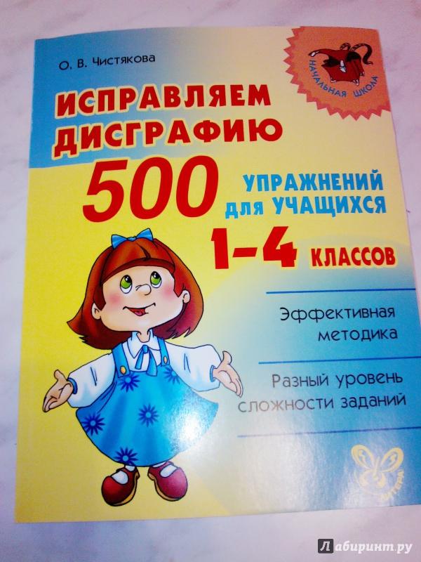 Иллюстрация 1 из 35 для Исправляем дисграфию. 500 упражнений для учащихся 1-4 классов - Ольга Чистякова | Лабиринт - книги. Источник: Лабиринт