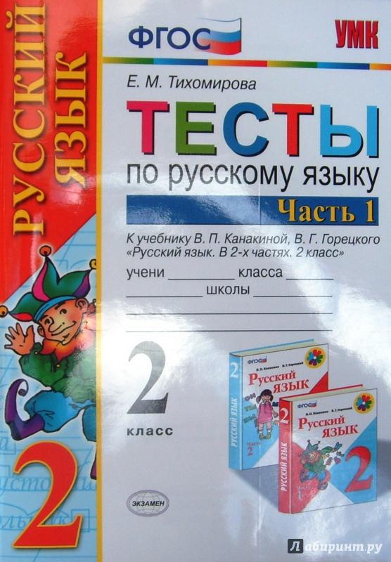 тесты язык гдз канакина 2 русский часть 2 класс
