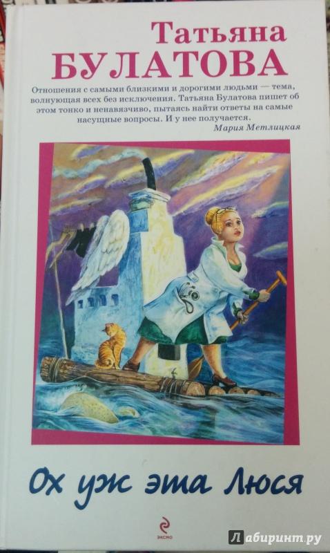 Иллюстрация 2 из 17 для Ох уж эта Люся - Татьяна Булатова | Лабиринт - книги. Источник: Annexiss