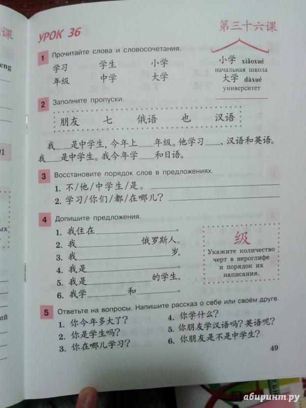 Гдз По Китайскому Языку 6 Класс
