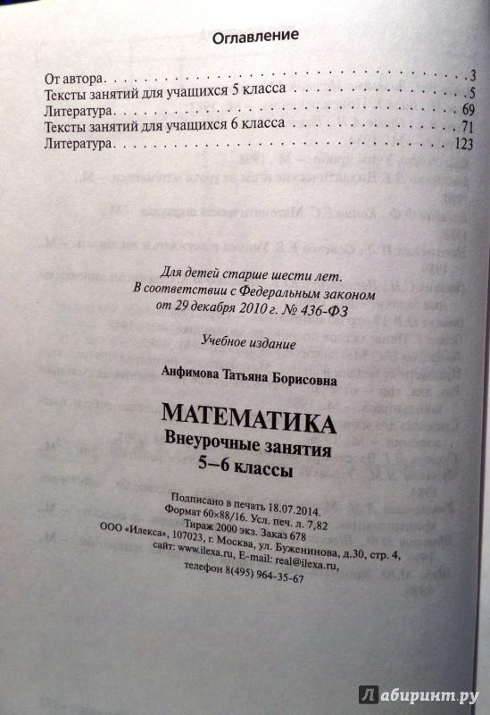 МАТЕМАТИКА ВНЕУРОЧНЫЕ ЗАНЯТИЯ 5 6 КЛАССЫ Т Б АНФИМОВА СКАЧАТЬ БЕСПЛАТНО