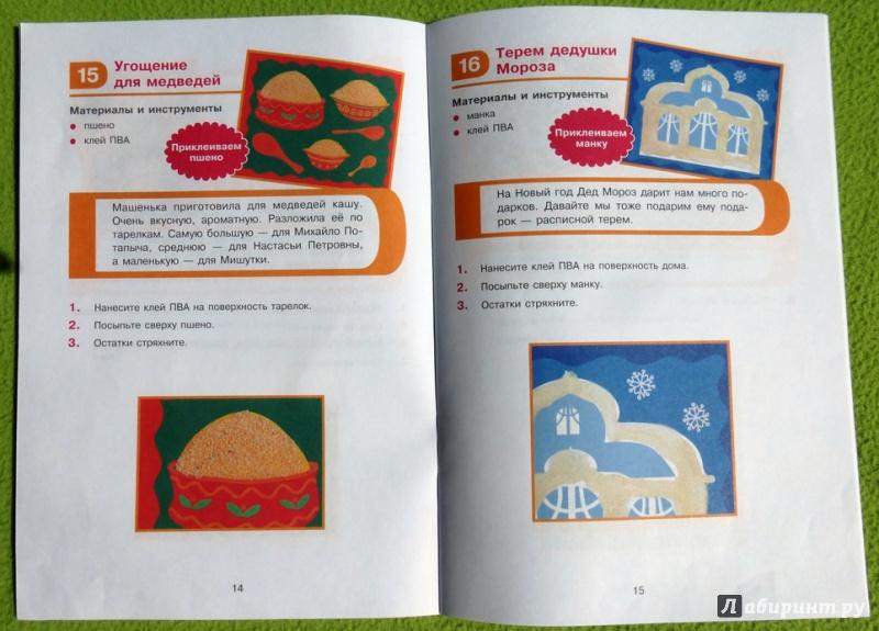 Иллюстрация 26 из 26 для Творческие работы для самых маленьких. Божья коровка (для детей от 3-х лет) - Елена Ульева   Лабиринт - книги. Источник: reader*s