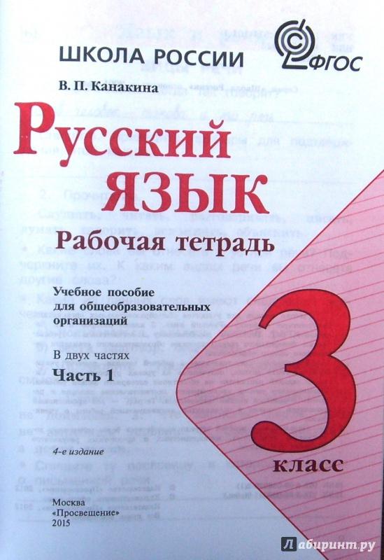 школа россии 3 класс 2 часть русский язык рабочая тетрадь гдз