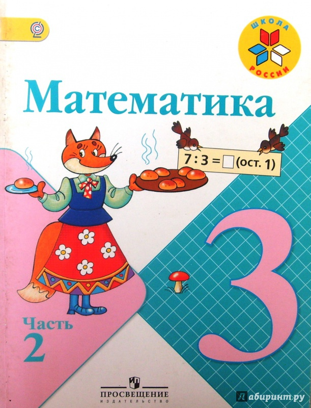 Иллюстрация 1 из 24 для Математика. 3 класс. Учебник в 2-х частях. Часть 2. ФГОС - Моро, Бантова, Бельтюкова | Лабиринт - книги. Источник: Соловьев  Владимир