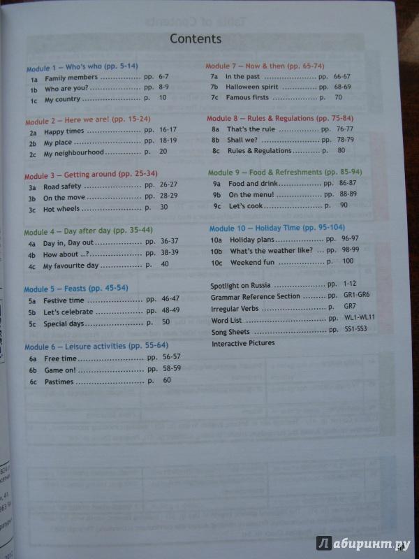 английский 6 класс учебник правила