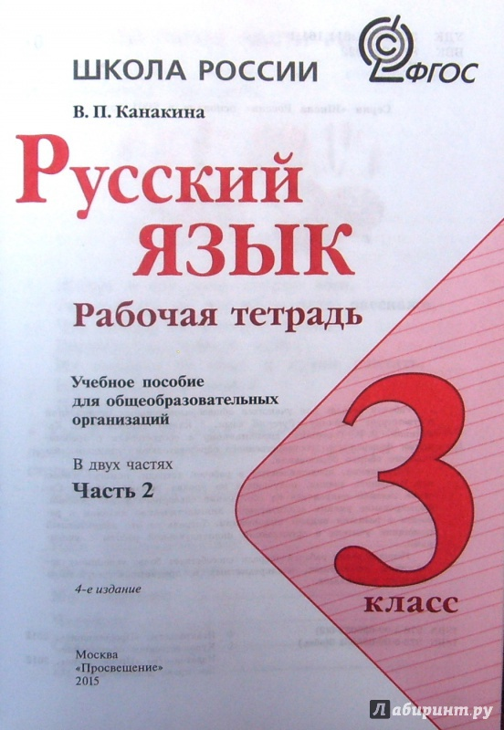 Канакина гдз часть рус.яз.4кл. фгос 1