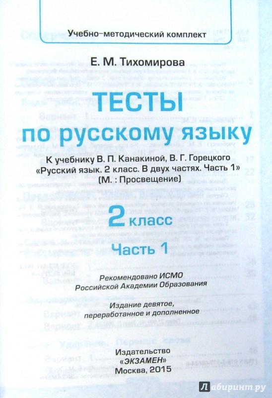 2 класс русский язык тесты 2 часть тихомирова решебник