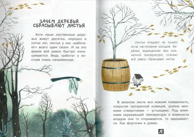 граубин г.р незнакомые друзья стихи читать