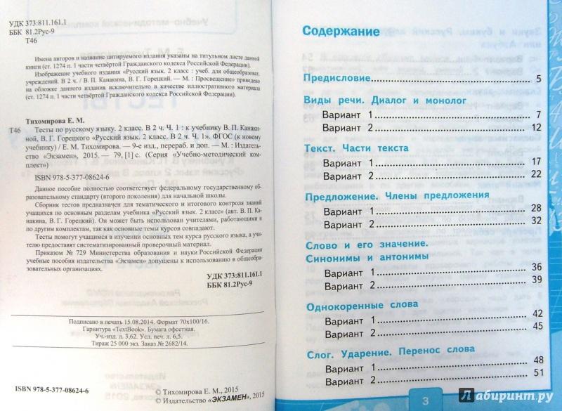 школа 2 фгос контрольные русский россии язык класс работы гдз