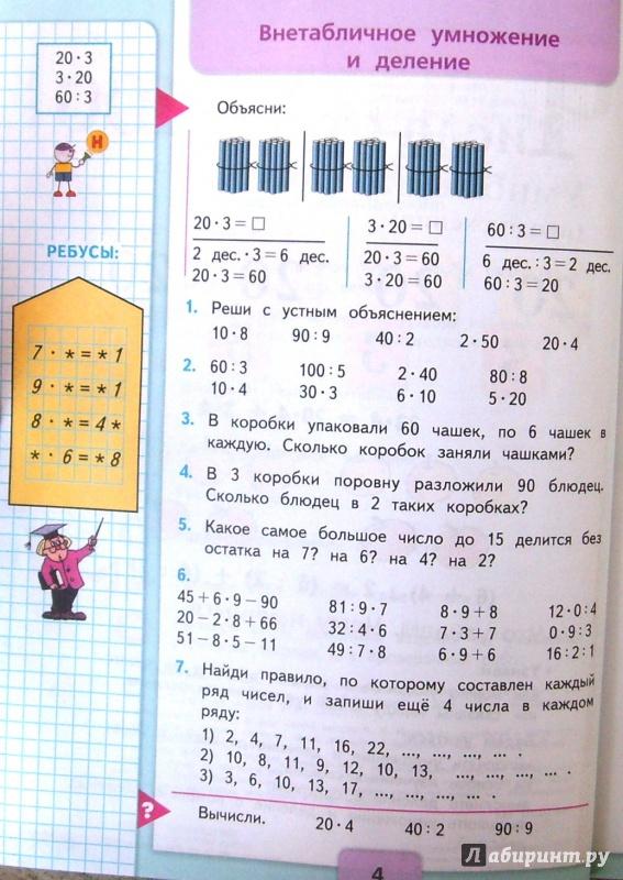 Учебник математики онлайн 3 класс школа россии.