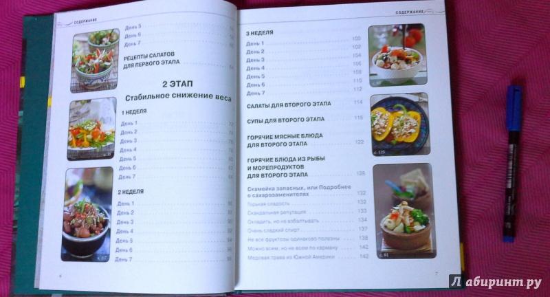 Читать книгу Худеем интересно Рецепты вкусной и здоровой