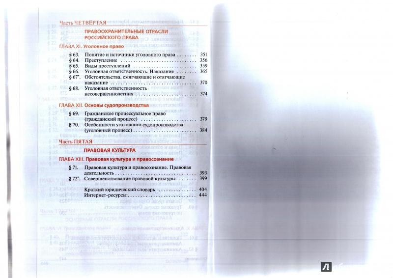 никитин гдз а.ф. право 10-11