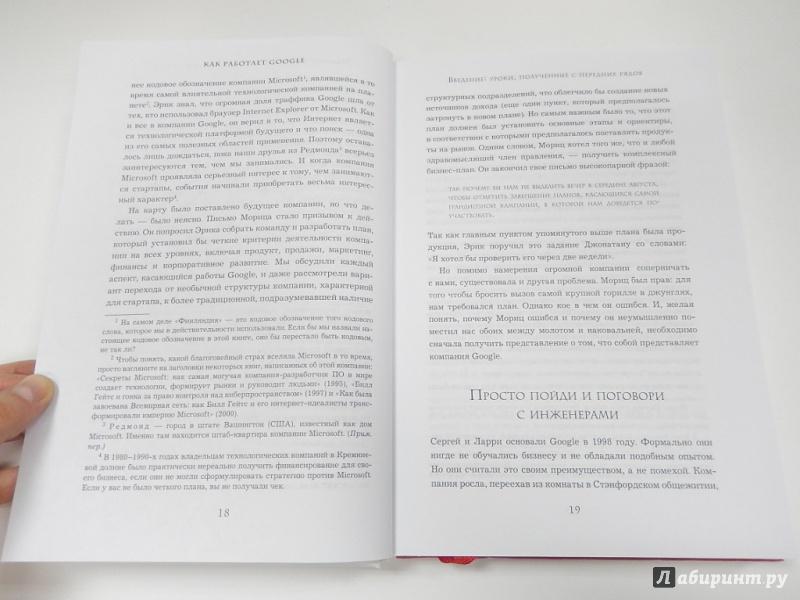 Иллюстрация 7 из 38 для Как работает Google - Шмидт, Розенберг, Игл | Лабиринт - книги. Источник: dbyyb