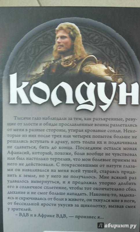 Рымжанов тимур колдун трилогия очень сильный приворот на всю жизнь