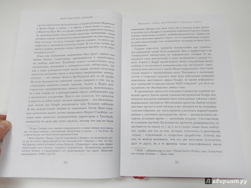 Иллюстрация 10 из 40 для Как работает Google - Шмидт, Розенберг, Игл | Лабиринт - книги. Источник: dbyyb