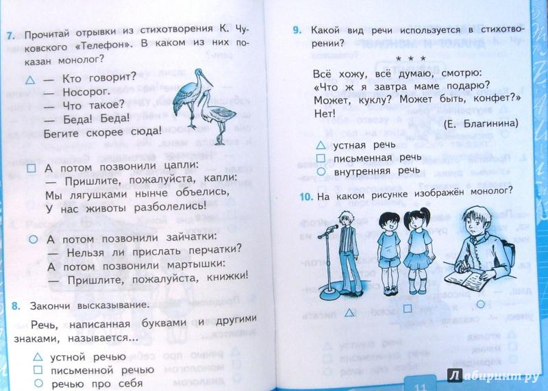 По школа гдз часть русскому россии 2 3 класс