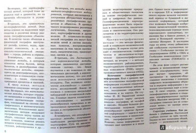 Учебник по географии максаковский в формате doc