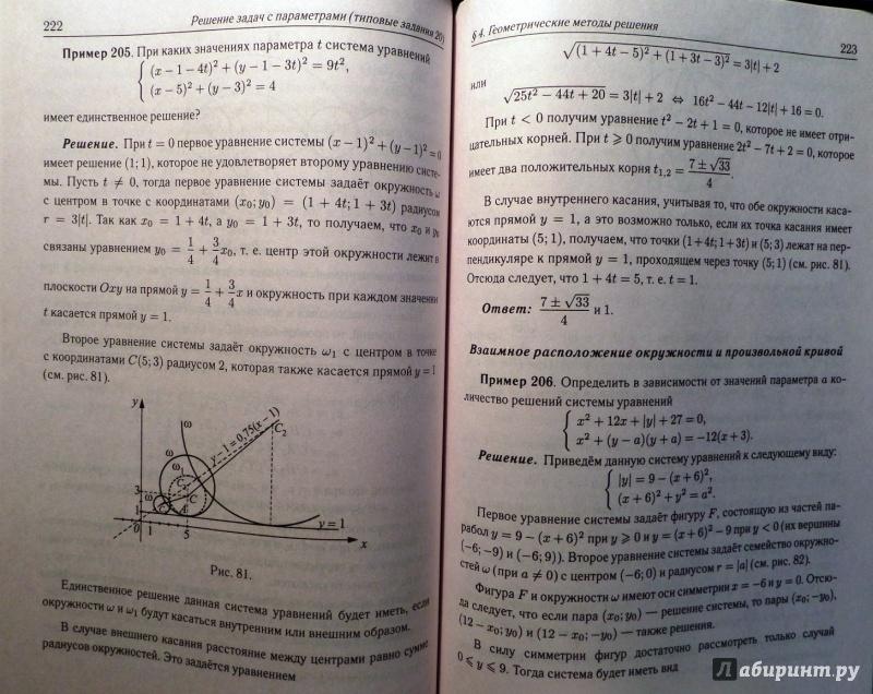 Прокофьев гдз математика