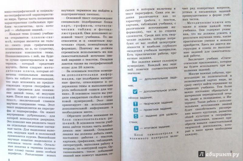 Решебник к учебнику по география 10 класс в п максаковский