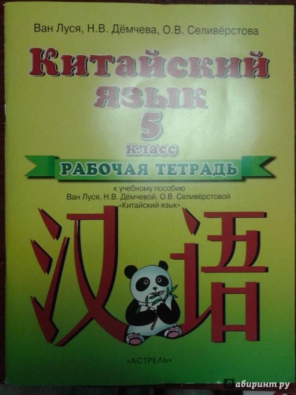 язык тетрадь 6 гдз рабочая китайский луся ван класс