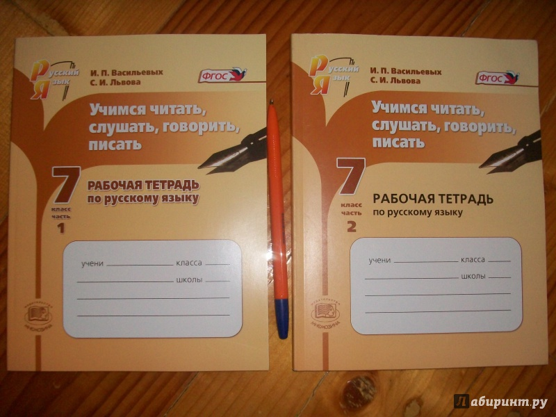 Гдз по русскому языку 7 класс тетрадь васильевых