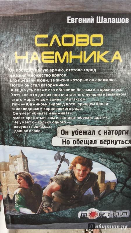 ЕВГЕНИЙ ШАЛАШОВ НАЕМНИК 2 СКАЧАТЬ БЕСПЛАТНО