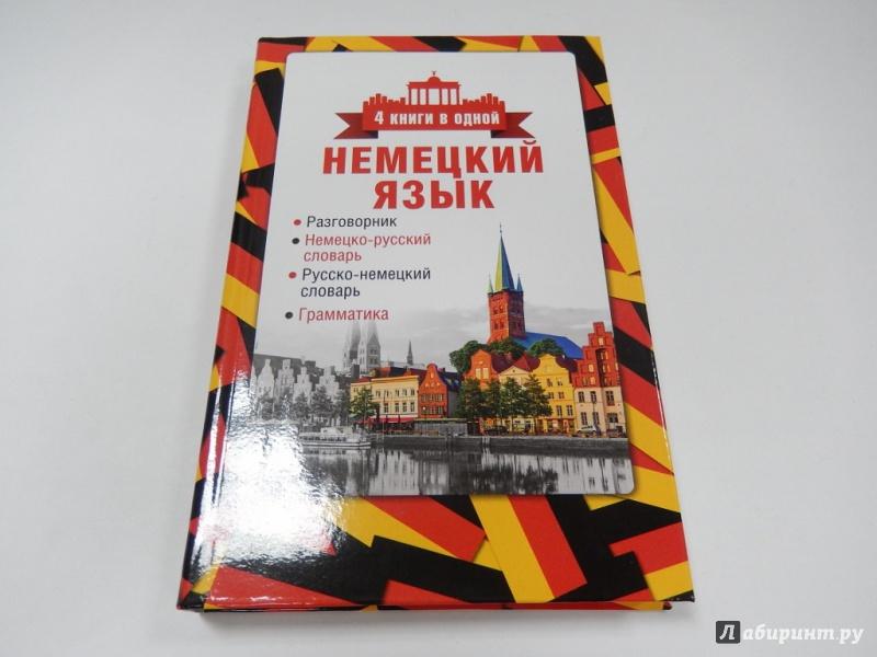 Иллюстрация 1 из 7 для Немецкий язык. 4 книги в одной | Лабиринт - книги. Источник: dbyyb