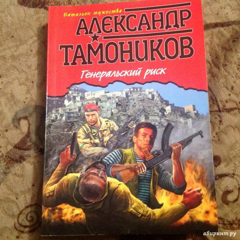 Иллюстрация 1 из 6 для Генеральский риск - Александр Тамоников   Лабиринт - книги. Источник: клепикова  ольга алексвндровна