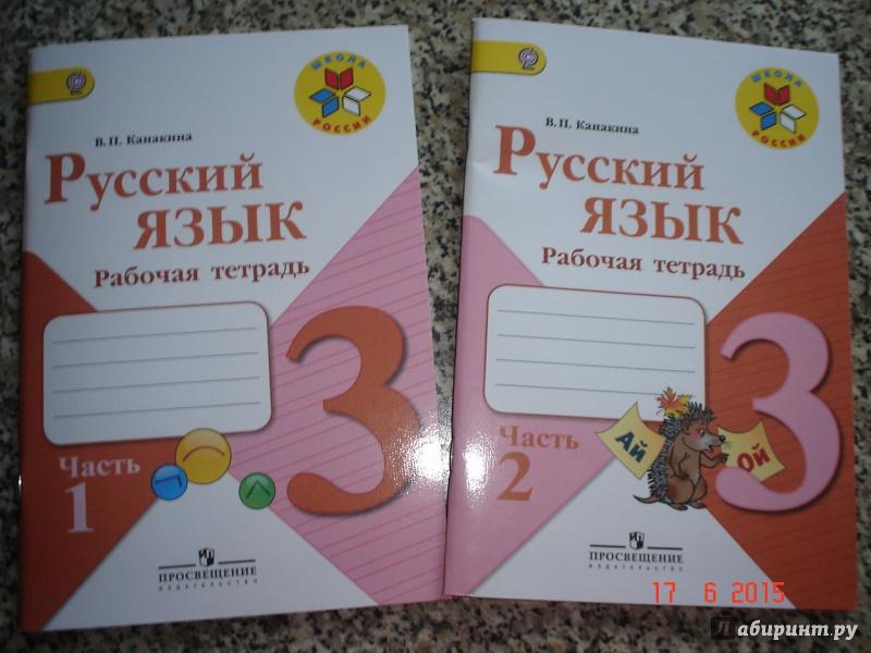 гдз фгос русский язык рабочая тетрадь 1 часть экзамен 2