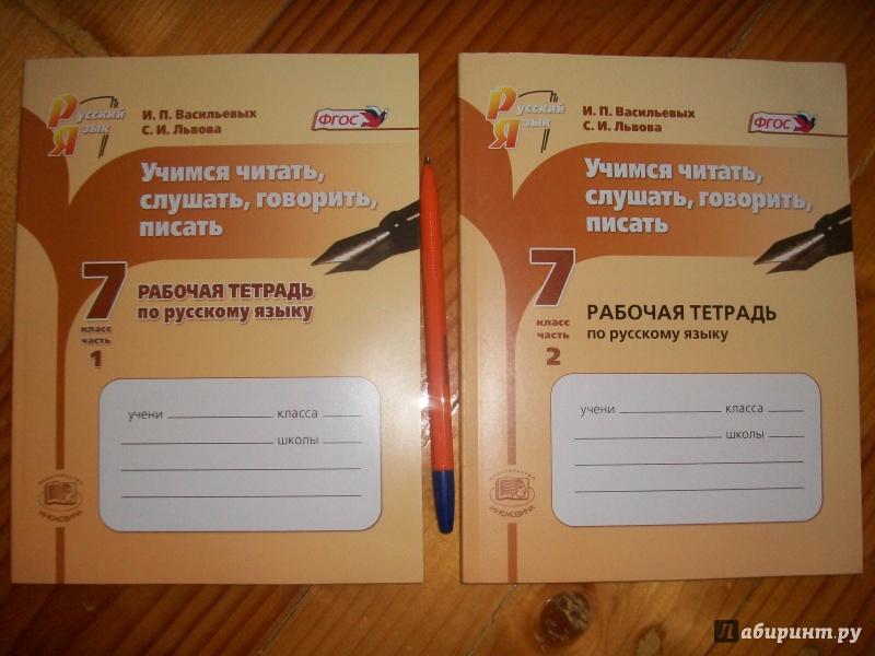 Гдз по тетради русского языка 6 класс васильевых львова
