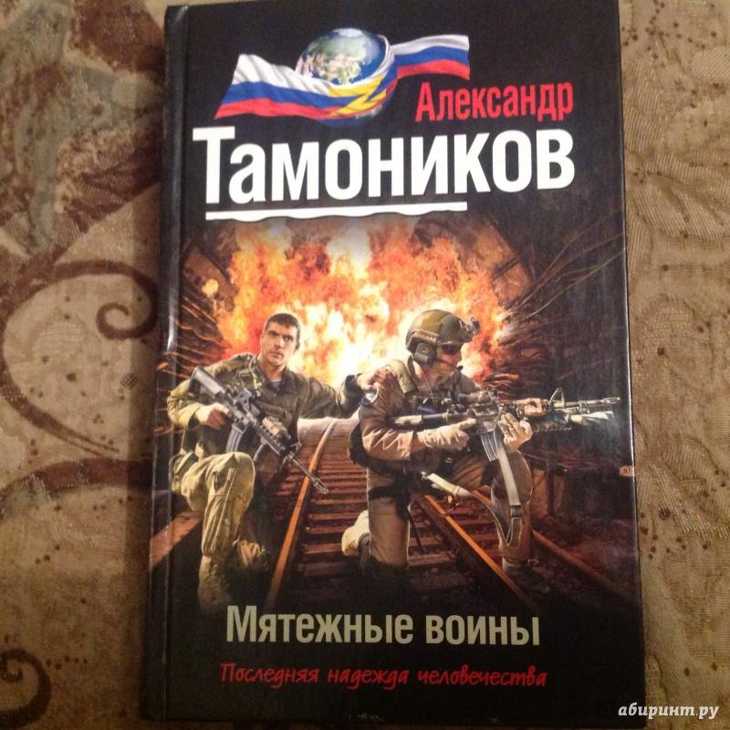 АЛЕКСАНДР ТАМОНИКОВ ВСЕ КНИГИ СКАЧАТЬ БЕСПЛАТНО