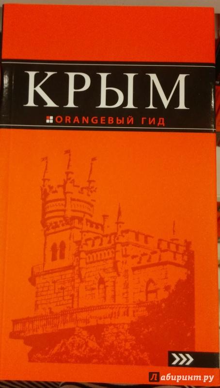 Иллюстрация 1 из 12 для Крым - Дмитрий Киселев | Лабиринт - книги. Источник: Annexiss