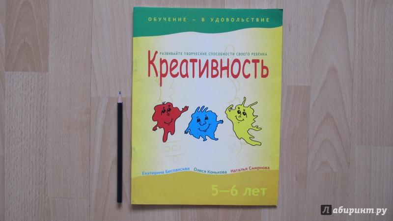 Иллюстрация 1 из 9 для Креативность. 5-6 лет - Беспанская, Конькова, Смирнова | Лабиринт - книги. Источник: Данилова  Мария Александровна