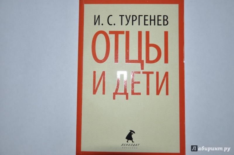 Иллюстрация 1 из 5 для Отцы и дети - Иван Тургенев | Лабиринт - книги. Источник: jonstewart