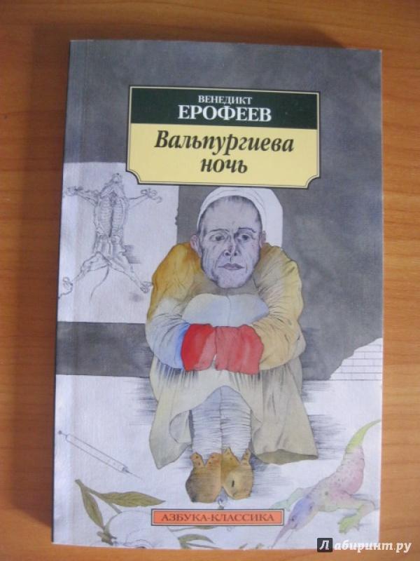 Иллюстрация 1 из 5 для Вальпургиева ночь - Венедикт Ерофеев | Лабиринт - книги. Источник: Хабаров  Кирилл Андреевич