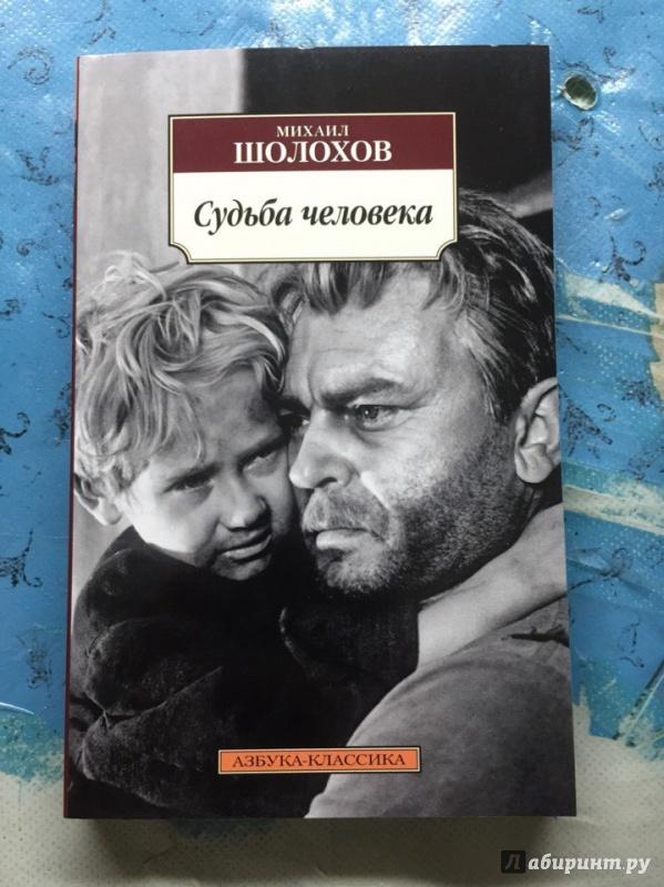Иллюстрация 1 из 37 для Судьба человека - Михаил Шолохов | Лабиринт - книги. Источник: Эникта