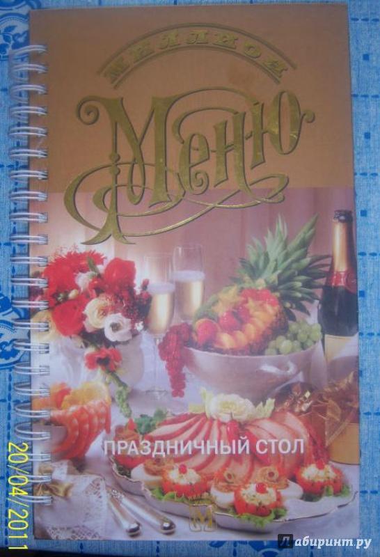 Иллюстрация 1 из 11 для Миллион меню. Праздничный стол | Лабиринт - книги. Источник: клепикова  ольга алексвндровна