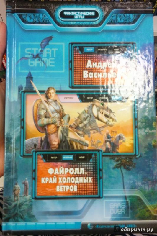 ФАЙРОЛЛ КРАЙ ХОЛОДНЫХ ВЕТРОВ СКАЧАТЬ БЕСПЛАТНО
